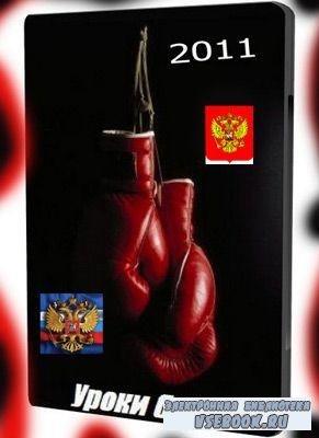 Уроки бокса (2011/DVDRip)