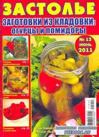 Застолье. Заготовки из кладовки: огурцы и помидоры №12, 2011