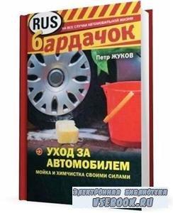 Жуков П. - Уход за автомобилем: мойка и химчистка своими силами (2009) PDF
