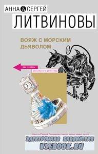 Анна и Сергей Литвиновы. Вояж с морским дьяволом (Аудиокнига)