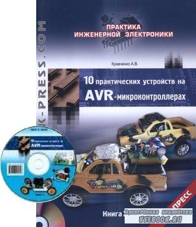 Компакт диск к книге