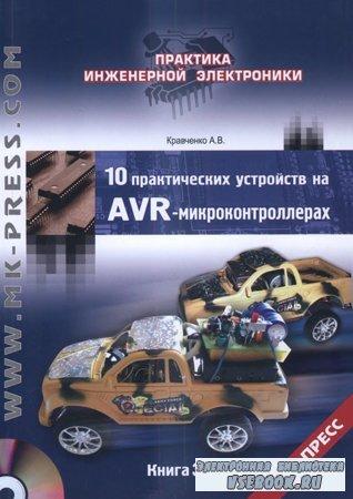10 практических устройств на AVR-микроконтроллерах. Книга 3