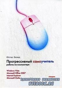 Эклер Юстас. Прогрессивный самоучитель работы на компьютере (2009) PDF