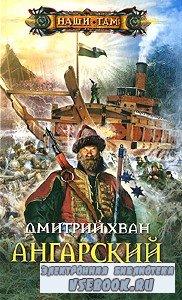 Дмитрий Хван. Ангарский сокол
