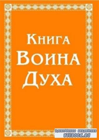 Книга Воина Духа