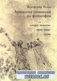 Антология сочинений по философии: История. Экономика. Право. Этика. Поэзия