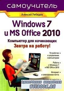 Лебедев А.Н. - Windows 7 и Office 2010. Компьютер для начинающих. Завтра на ...