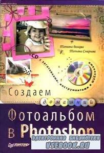 Волкова T., Смирнова T. - Создаем домашний фотоальбом в Photoshop (2009) Dj ...