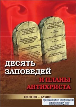 Десять заповедей и планы антихриста