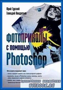 Гурский Ю. А., Кондратьев Г. Г. Фотоприколы с помощью Photoshop (2010) PDF
