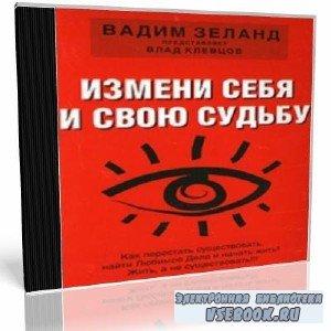 Влад Клевцов. Измени себя и свою судьбу (аудиокнига)