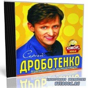 Сергей Дроботенко. Комедийные миниатюры (аудиокнига)