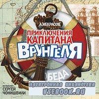 Андрей Некрасов. Приключения капитана Врунгеля (Аудиокнига)