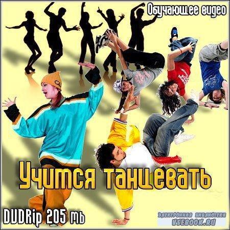 Учимся танцевать с нуля (2010/DVDRip)
