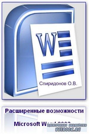 Расширенные возможности Microsoft Word 2003