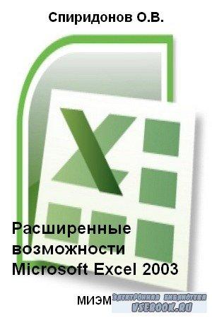 Расширенные возможности Microsoft Excel 2003