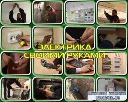 Электрика своими руками (2010/DVDRip)