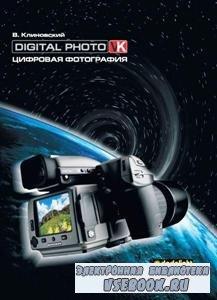 Владимир Клиновский. Цифровая фотография. Фотоэнциклопедия (2011) PDF