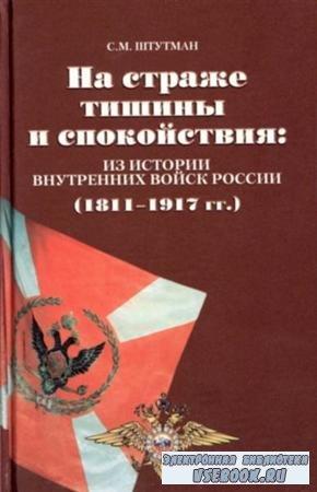 На страже тишины и спокойствия: из истории внутренних войск России (1811 –  ...