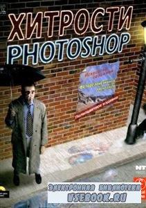 Стив Кэплин. Хитрости Photoshop. Искусство создания фотореалистичных монтаж ...