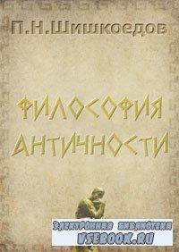 Философия Античности