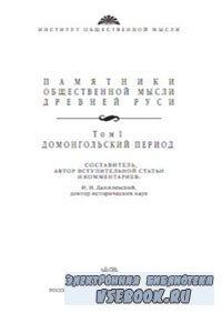 Памятники общественной мысли Древней Руси. Том I-III