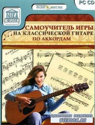 Самоучитель игры на классической гитаре по аккордам.