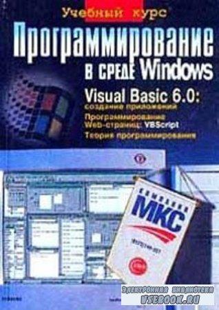 Программирование в среде Windows: Учебный курс