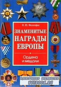И. Ю. Философов, М. С. Жмакин. Знаменитые награды Европы. Ордена и медали ( ...
