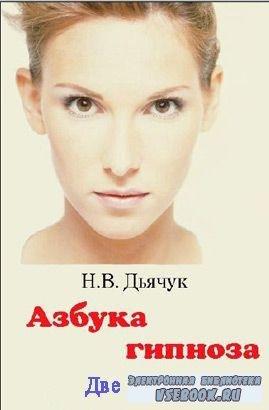 Азбука гипноза