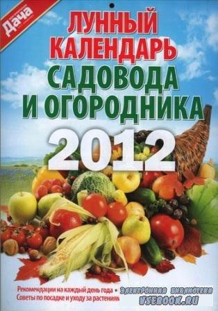 Лунный календарь садовода и огородника на 2012 год
