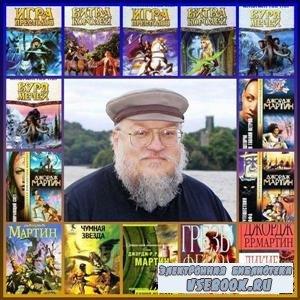 Джордж Мартин. Сборник книг (RTF, FB2)