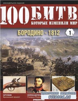 100 битв, которые изменили мир №01. Бородино 1812