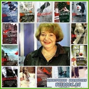 Сборник произведений Е.Вильмонт (2001-2009) RTF