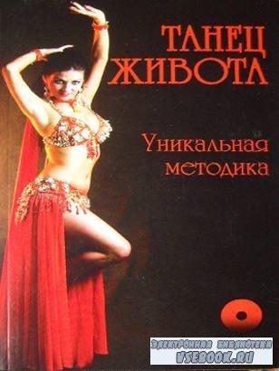 Уникальная методика танца живота. Уроки Кассии (2008/DVDRip)