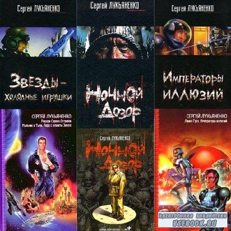 Сборник книг Сергея Лукьяненко (160 томов)