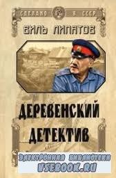 Липатов Виль. Деревенский детектив (Аудиокнига)