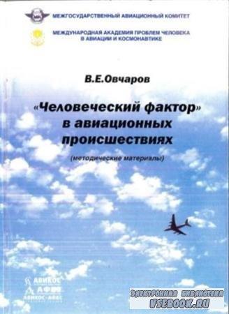 Человеческий фактор в авиационных происшествиях