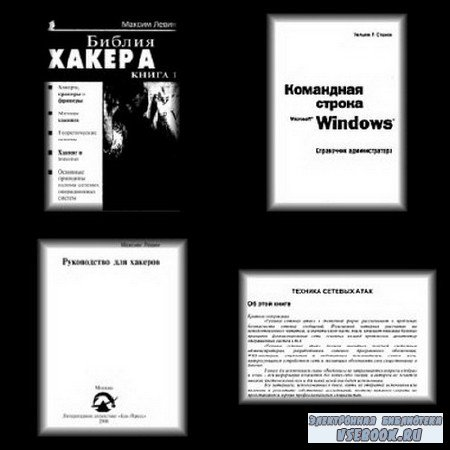 Начинающему Хакеру (Сборник из четырех книг)