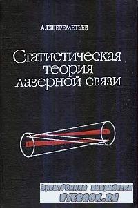 Статистическая теория лазерной связи