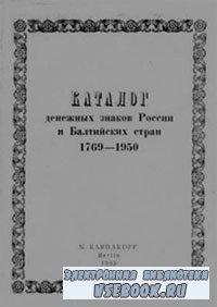 Каталог денежных знаков РОССИИ и Балтийских стран 1769—1950