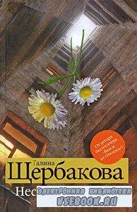 Галина Щербакова.  Нескверные цветы (Аудиокнига)
