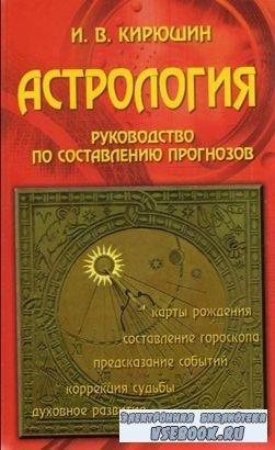 Астрология. Руководство по составлению прогнозов.
