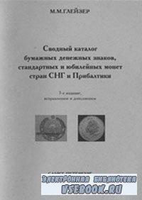 Сводный каталог бумажных денежных знаков, стандартных и юбилейных монет стр ...
