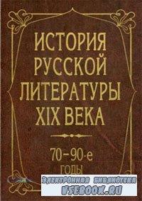 История русской литературы XIX века (70-90е годы)