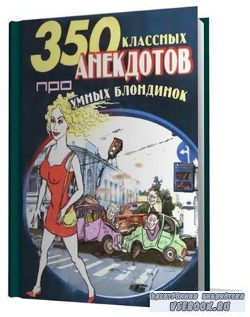 350 классных анекдотов про умных блондинок