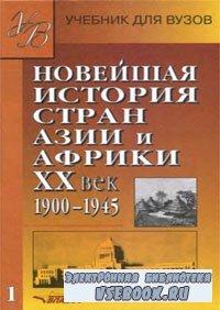 Новейшая история стран Азии и Африки: XX век. Часть I-III