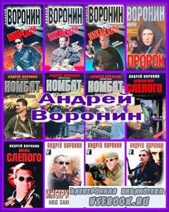 Андрей Воронин. Собрание сочинений (1980 – 2009) FB2