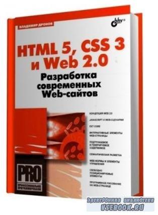 В. А. Дронов  «HTML 5, CSS 3 и Web 2.0. Разработка современных Web-сайтов»  ...