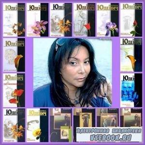 Марина Юденич. Сборник произведений (1999 – 2007) FB2, PDF, RTF